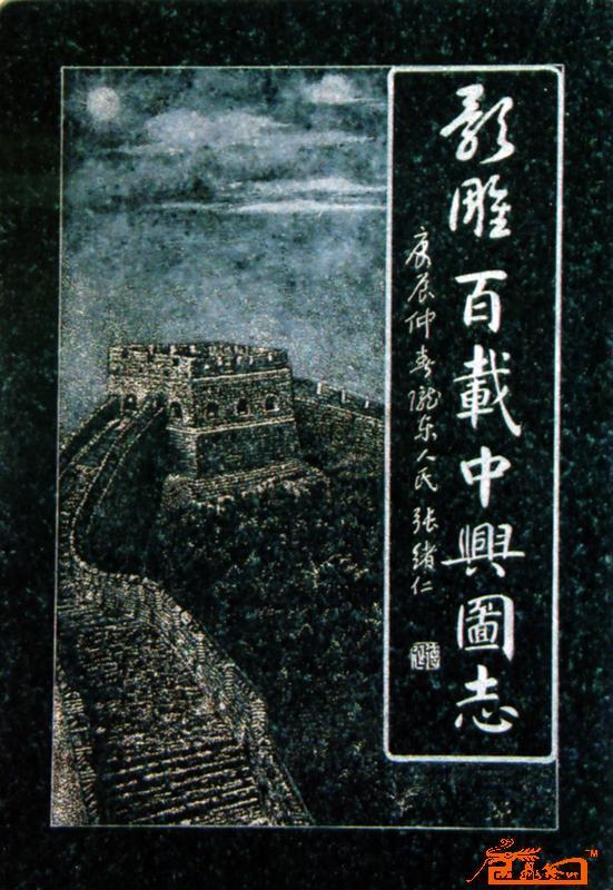 张绪仁 手工影雕百载中兴图志1 淘宝 名人字画 中国书画交